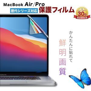 MacBook Pro 13.3 Retina フィルム ディスプレイ 13.3インチ Late 2012モデル ~ Early 2015年モデル ( A1425 / A1502 ) 画面 Apple クリア/ ポイント消化|mywaysmart