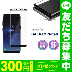 Galaxy Note8 全面 ガラス フィルム docomo SC-01K au SCV37 ギャラクシー Note 8 液晶 画面 エッジ 曲面 保護 湾曲 滑らか フルサイズ/ 送料無料|mywaysmart