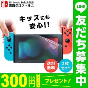 ゲーム 画面 保護 フィルム 割れない PET クリア 本体 液晶 シート 任天堂 Nintendo...