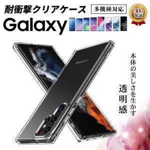 Galaxy A30 スマホケース S10 + カバー TPU S9 S8 Note 9 SIMフリー スマホ カバー 薄型 軽量 グリップ 落下防止 シンプル 透明 クリア/ 送料無料 mywaysmart