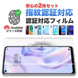 Huawei スマホ フィルム 割れない 剥がれない 全面 吸着 Mate 20 Pro P30 P...