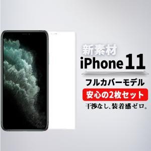 iPhone 11 pro max 全面 フィルム シリーズ対応 X XS 11 の カバー 手帳型 ケースに干渉しない 割れない TPU ウレタン フレックス 3D/ 送料無料 5% 還元|mywaysmart