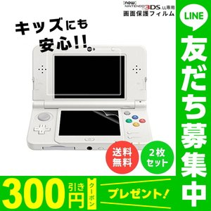 New ニンテンドー 3DS LL フィルム 上下 2枚セット 液晶 画面 保護フィルム NINTENDO 3DSLL DS 自己吸着 スクリーン シート クリア/ 送料無料|mywaysmart