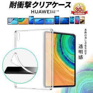 Huawei MediaPad M5 Lite 10.1インチ クリアケース TPU ケース カバー...