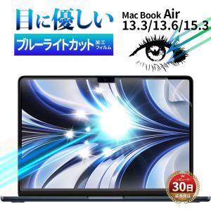 Apple MacBook Air 13 マックブック エア ブルーライトカット フィルム 2018...