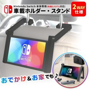 【スピード発送】Nintendo Switch ニンテンドー スイッチ 専用 車載 ホルダー スタン...