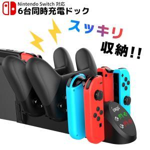 【スピード発送】Nintendo Switch スイッチ 6台同時充電 ジョイコン プロコン 充電ド...
