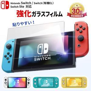 Nintendo Switch ニンテンドースイッチ 本体 スイッチ ガラスフィルム 保護フィルム ...
