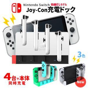 【即日発送】Nintendo Switch スイッチ ジョイコン 充電 ドック スタンド
