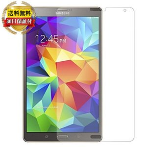 GALAXY Tab S 8.4 フィルム 液晶 保護フィルム docomo SC-03G サムスン ギャラクシータブエス 8.4 Android タブレット クリア/ 送料無料 還元|mywaysmart