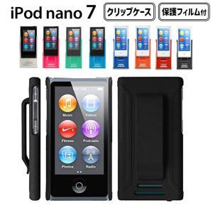 iPod nano 7 ケース 第7世代 クリップ ハード カバー 7th PC Apple フィルム 保護フィルム 黒 ブラック 2点セット