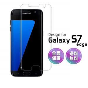 Galaxy S7 edge ガラス フィルム 全面 保護 クリア docomo SC-02H au SCV33 ギャラクシー S 7【送料無料】ポイント還元|mywaysmart