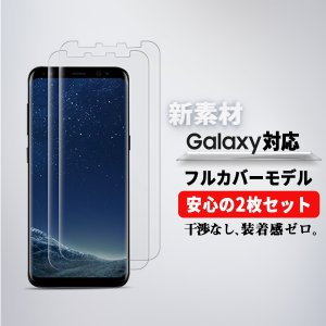 Galaxy Note9 フィルム 全面 保護 淵まで覆う TPU ギャラクシー S9 S9 Plus S8 S8+ S6 S7 Note edge フルカバー 3D クリア 2枚セット/ sale 対象|mywaysmart