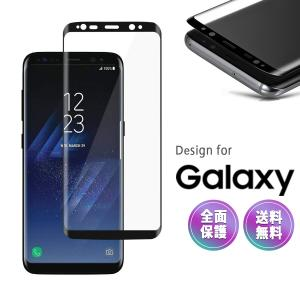 ギャラクシー ガラスフィルム S10 全面 Note10 Note9 S9 S8 液晶 画面 保護 湾曲 滑らか 3D フルサイズ 落下 防止 黒|mywaysmart