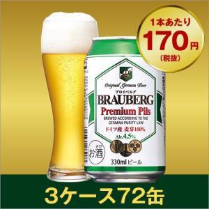ビール ブロイベルグ ビール 330ml×72缶(3ケース)(送料無料)|mywine