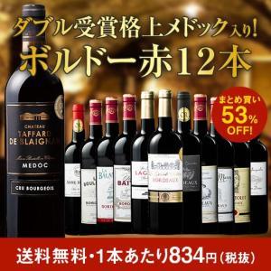 ワインセット 赤 12本 赤ワイン フルボディ セット 金賞受賞 ボルドー ダブル金賞 当たり年