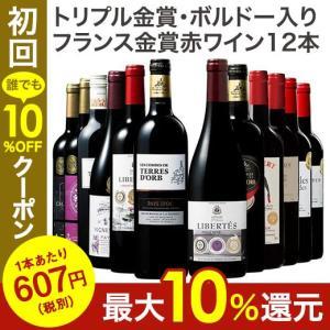 赤ワイン セット 12本 赤ワインセット 金賞受賞 ボルドー フランス