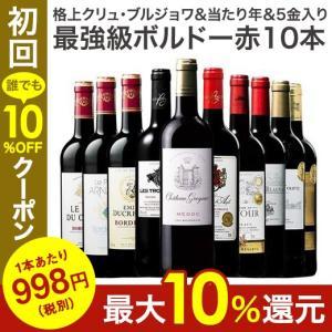 ワイン ワインセット 赤 ボルドー最強級赤ワイン10本セット 第35弾 金賞 ボルドー 最強級 送料...
