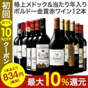 ワイン 赤ワイン セット 12本 赤ワイン フルボディ セット 金賞受賞 ボルドー ダブル金賞 当た...