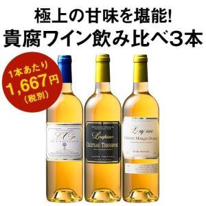ワイン 貴腐ワイン飲み比べ3種3本セット (送料無料)|mywine