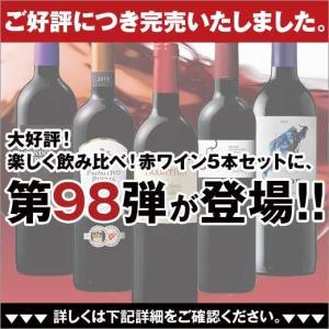 ワイン 第97弾 楽しく飲み比べ 赤ワイン5本セット|mywine