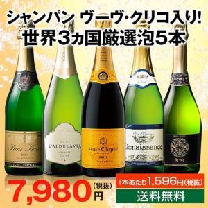 ワイン イエロー・ラベルシャンパン ヴーヴ・クリコ入り!世界3ヵ国厳選スパークリング5本セット (送料無料)|mywine