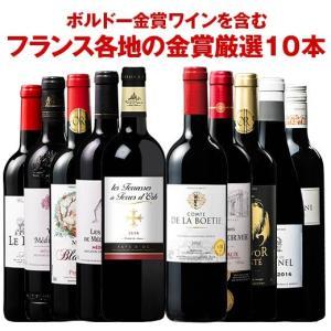 ワインセット トリプル金賞・ボルドー入り!フランス金賞赤ワイン10本セット第42弾  (送料無料) wine set