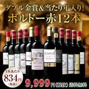 ワイン ダブル金賞&当たり年入り!ボルドー金賞赤ワイン12本セット 第6弾 (送料無料) wine set ※12月下旬より順次お届け