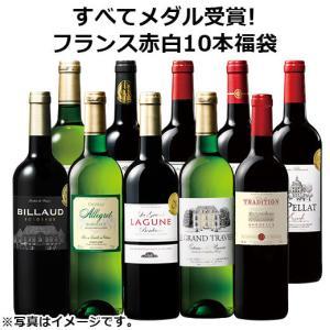 ワイン フランスメダル受賞赤白10本セット福袋 【送料無料】...