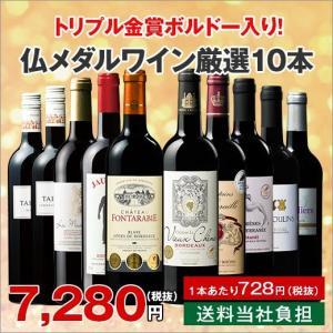 ワインセット トリプル金賞ボルドー入り!フランス金賞受賞赤厳選10本セット41弾  (送料無料) wine set