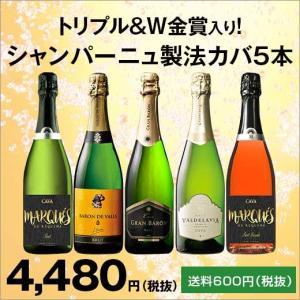 トリプル&W金賞&高評価ワイン入り!シャンパーニュ製法カバ5本セット