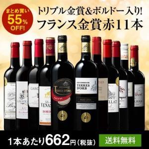 当店ロングセーラーヒット。フランス金賞赤ワイン10本セットに+1本。トリプル金賞2本&ボルドー入り。...