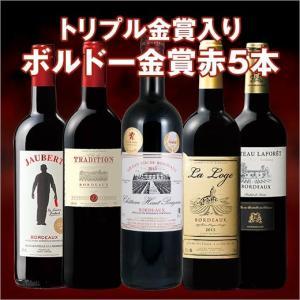 ワイン 【トリプル金賞&グレートヴィンテージ入り!ボルドー金賞赤ワイン5本セット (送料無料)|mywine