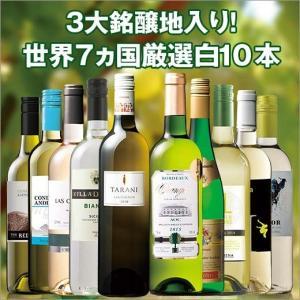 ワイン 3大銘醸地入り!世界6ヵ国選りすぐり白ワイン10本セット 3弾 (送料無料)|mywine