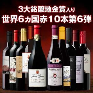 ワイン 3大銘醸地格上ワイン入り!世界6ヵ国赤ワイン選りすぐり10本セット 第6弾 (送料無料)|mywine