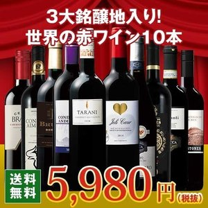 赤ワイン セット 10本 3大銘醸地フランス、イタリア、スペイン入り世界の赤ワイン選りすぐり10本セット 第58弾 (送料無料)|mywine