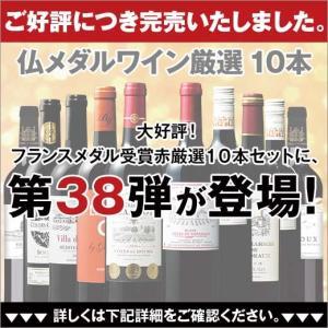 ワインセット トリプル金賞ボルドー入り!フランスメダル受賞赤厳選10本セット37弾  (送料無料) wine set|mywine
