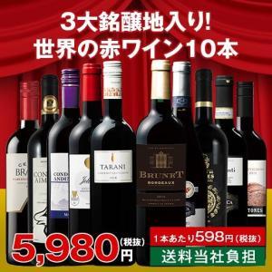 赤ワイン セット 10本 3大銘醸地フランス、イタリア、スペイン入り世界の赤ワイン選りすぐり10本セット 第74弾 (送料無料)
