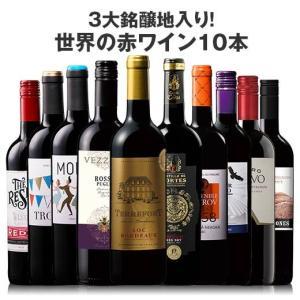 ワイン【実質送料無料クーポン配布中】3大銘醸地フランス、イタリア、スペイン入り世界の赤ワイン選りすぐり10本セット第79弾 wine set ワインセット