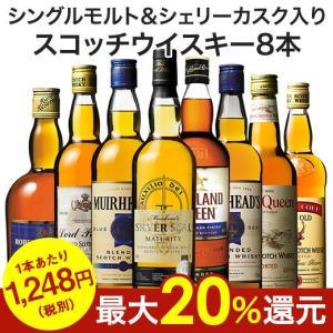 ウイスキー スコッチ(送料無料)シングルモルト・シェリーカスク・5年熟成入り!独占輸入スコッチウイスキー8本セット 各700ml ウィスキー whisky