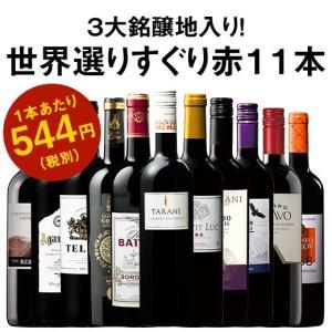 ワイン 赤ワインセット ( 実質 送料無料 クーポン 配布中 ) フランス イタリア スペイン 世界の 赤ワイン 選りすぐり11本セット 10月中旬より順次お届け