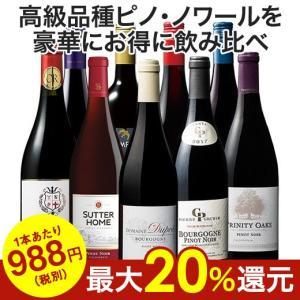 ワイン 赤ワインセット 48%OFF 世界のピノ・ノワール飲み比べ9本セット 第3弾  フルボディ ...