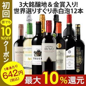 ワイン ワインセット 3大銘醸地&金賞入り!世界選りすぐり赤白泡12本セット 送料無料 フルボディ ...