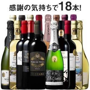 ワイン ワインセット 60%OFF 12年連続No.1記念!高級辛口シャンパン&3冠金賞泡入り!欧州...