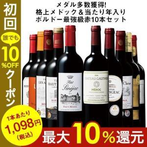 ワイン 赤ワインセット 【49%OFF】メダル多数獲得!格上メドック&当たり年入りボルドー最強級赤10本セット 送料無料|MyWineClub マイワインクラブ