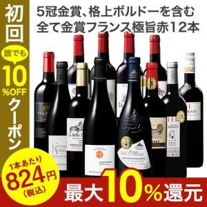 ワイン 赤ワインセット 超有名生産者入り!フランス各地赤ワイン極旨ベスト12本セット|MyWineClub マイワインクラブ