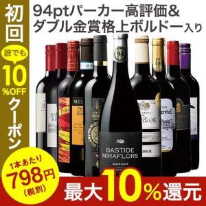 ワインセット 赤ワインセット 45%OFF パーカー94ポイント&ダブル金賞格上ボルドー入り!世界赤...