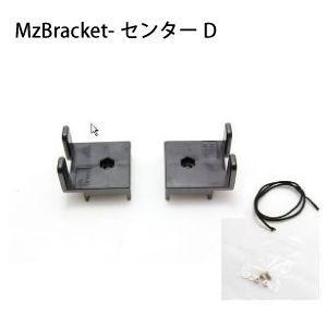エムズブラケット/MzBracket-センターD バンドフック有り (BACS1) MzGreen|mzgreen
