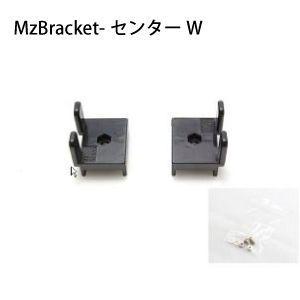エムズブラケット/MzBracket-センターW バンドフック無し (BACS2) MzGreen|mzgreen