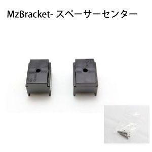 エムズブラケット/MzBracket-スペーサーセンター (BSCS1) MzGreen|mzgreen